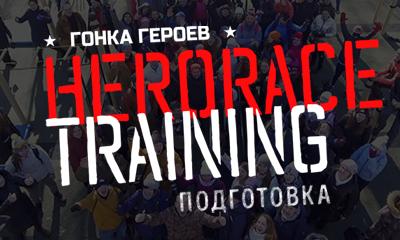 Гонка Героев Подготовка